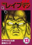THEレイプマン13-電子書籍