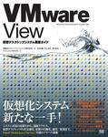 VMware View 仮想デスクトップシステム構築ガイド-電子書籍