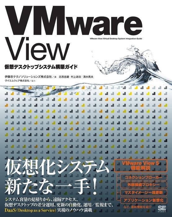 VMware View 仮想デスクトップシステム構築ガイド拡大写真