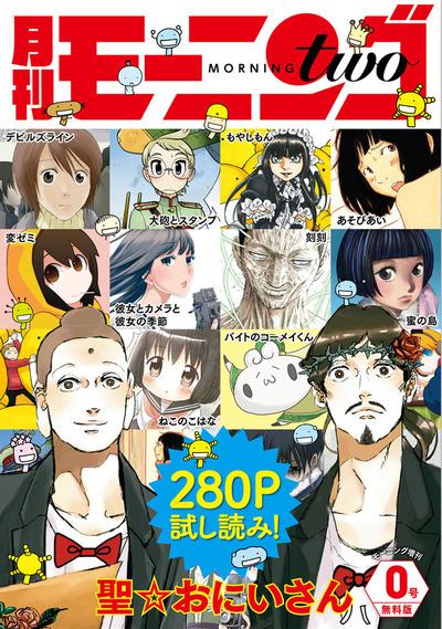 月刊モーニング・ツー0号(無料版)-電子書籍