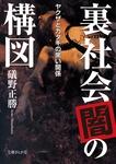 裏社会「闇」の構図 ヤクザとカタギの黒い関係-電子書籍