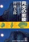 月光の岩稜-電子書籍