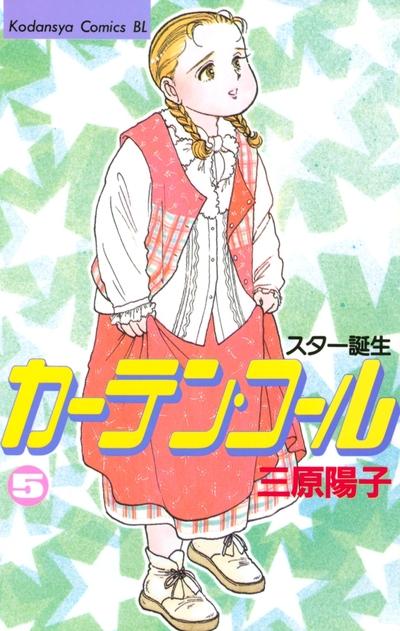 カーテン・コール(5)-電子書籍