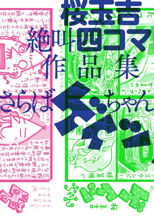 桜玉吉絶叫四コマ作品集 さらばゲイツちゃん-電子書籍-拡大画像