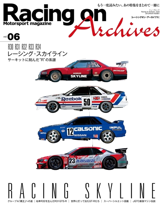 Racing on Archives Vol.06-電子書籍-拡大画像