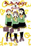 ういういdays (1)-電子書籍