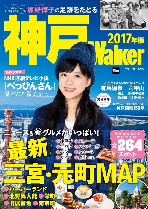 神戸Walker 2017年版拡大写真