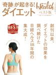 日経ヘルス ベスト版 「奇跡」が起きる!ダイエット-電子書籍