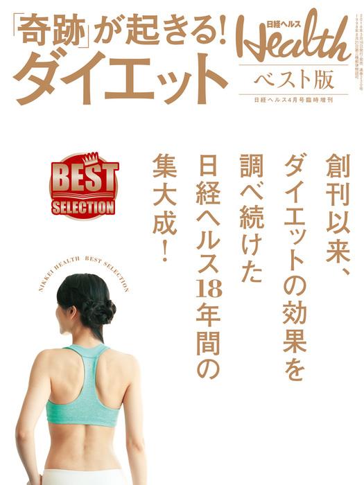 日経ヘルス ベスト版 「奇跡」が起きる!ダイエット-電子書籍-拡大画像