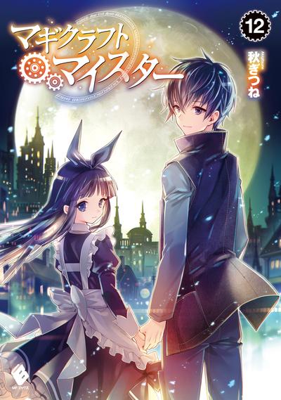 マギクラフト・マイスター 12-電子書籍