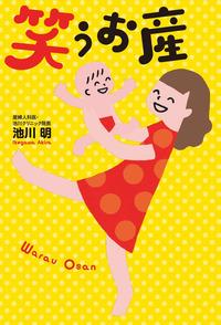 笑うお産-電子書籍