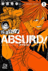 報道ギャング ABSURD!(1)