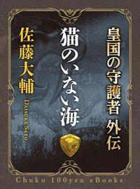 猫のいない海 皇国の守護者外伝-電子書籍