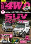 LET'S GO 4WD【レッツゴー4WD】2016年9月号-電子書籍