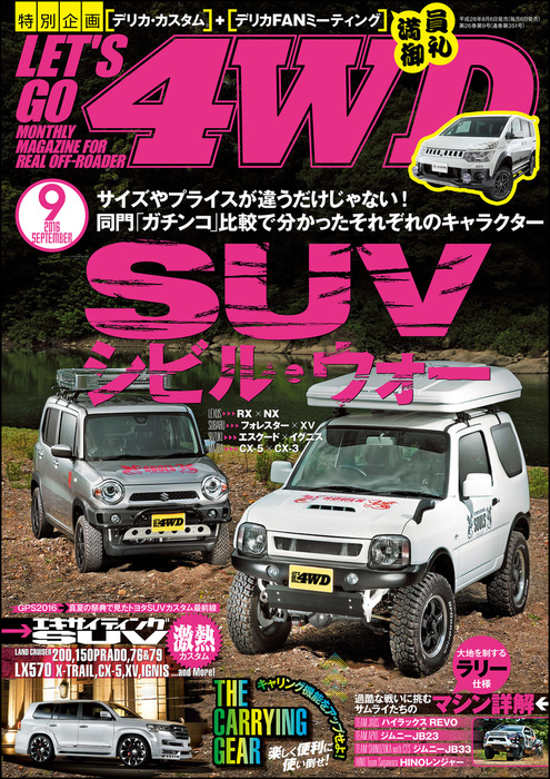 LET'S GO 4WD【レッツゴー4WD】2016年9月号拡大写真