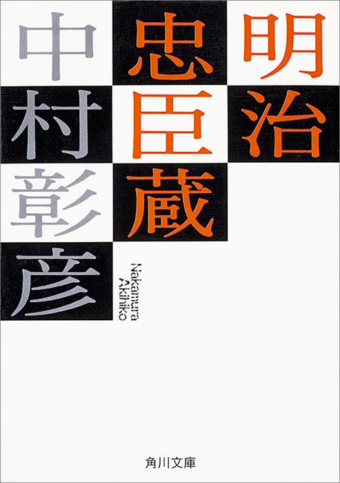 明治忠臣蔵-電子書籍-拡大画像