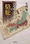 シーボルトの駱駝-電子書籍