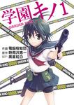 学園キノ(1)-電子書籍