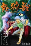 鬼狩獣 1巻-電子書籍