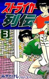 ストライカー列伝(3)-電子書籍