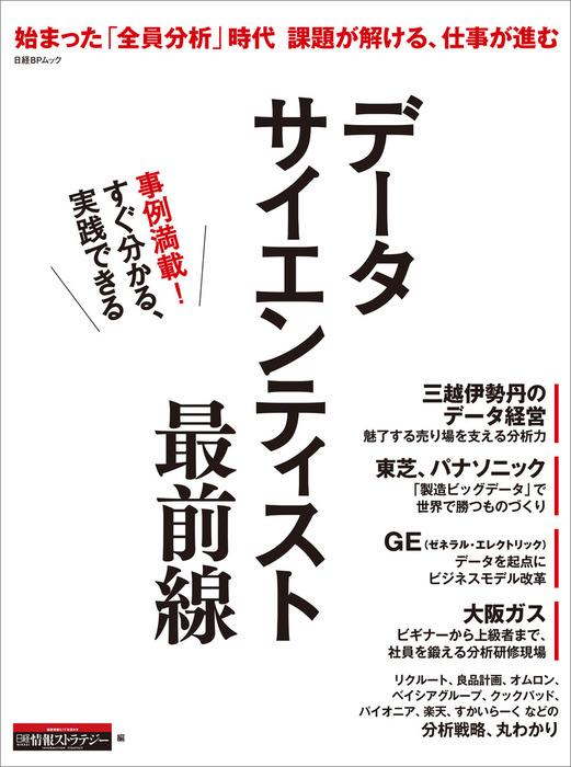 データサイエンティスト最前線(日経BP Next ICT選書)-電子書籍-拡大画像