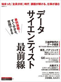 データサイエンティスト最前線(日経BP Next ICT選書)