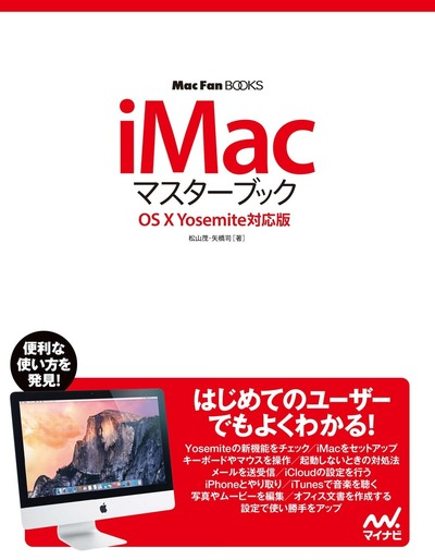 iMacマスターブック OS X Yosemite対応版-電子書籍