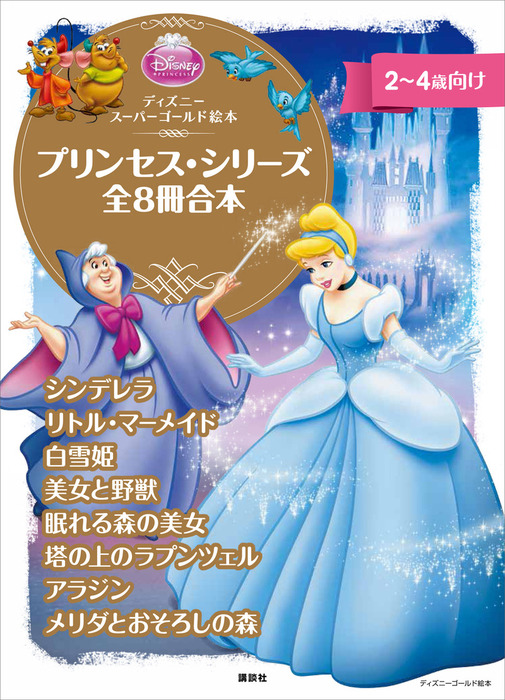 ディズニースーパーゴールド絵本 プリンセス・シリーズ 全8冊合本-電子書籍-拡大画像