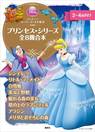 ディズニースーパーゴールド絵本 プリンセス・シリーズ 全8冊合本-電子書籍