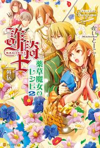 詐騎士外伝 薬草魔女のレシピ2-電子書籍