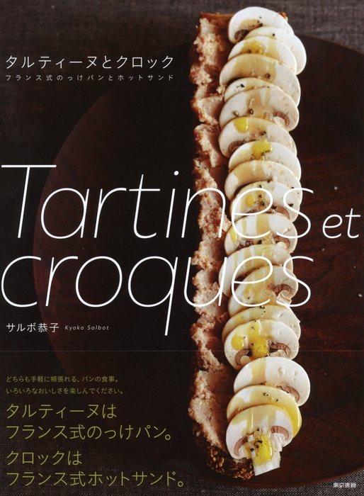 タルティーヌとクロック フランス風のっけパンとホットサンド拡大写真
