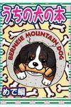 うちの犬の本-電子書籍