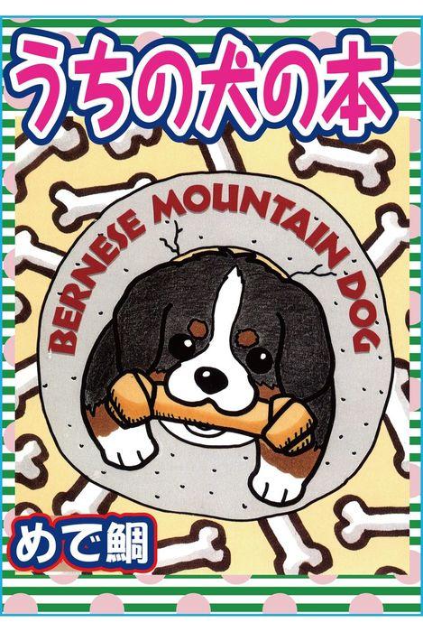 うちの犬の本-電子書籍-拡大画像