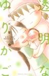 透明なゆりかご~産婦人科医院看護師見習い日記~(2)-電子書籍