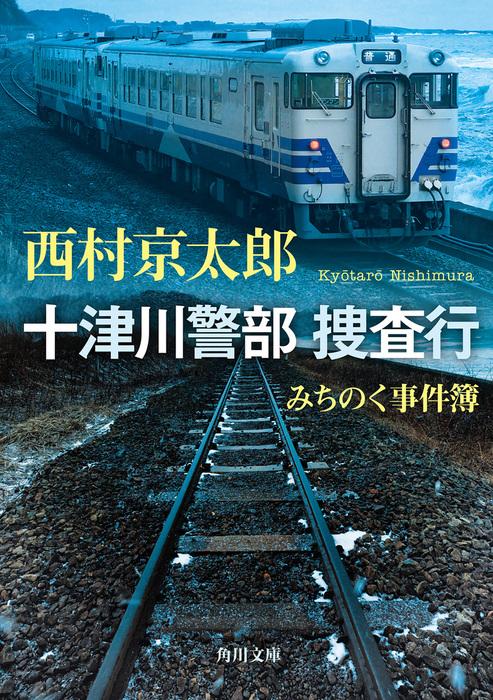 十津川警部 捜査行 みちのく事件簿-電子書籍-拡大画像