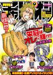 月刊少年チャンピオン 2017年4月号-電子書籍