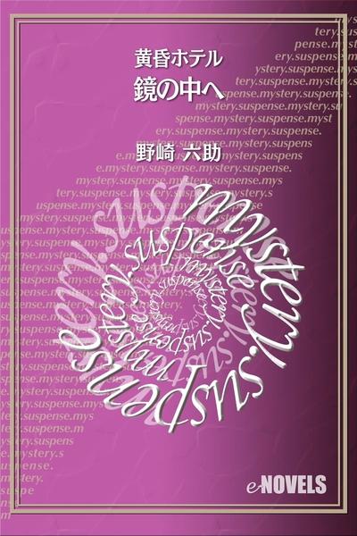 鏡の中へ 黄昏ホテル-電子書籍