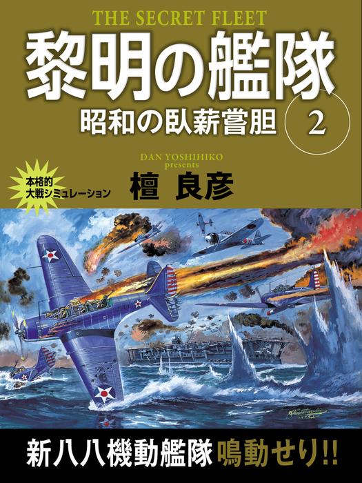 黎明の艦隊 2巻 昭和の臥薪嘗胆拡大写真