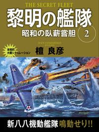 黎明の艦隊 2巻 昭和の臥薪嘗胆