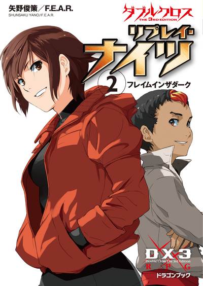 ダブルクロス The 3rd Edition リプレイ・ナイツ2 フレイムインザダーク-電子書籍