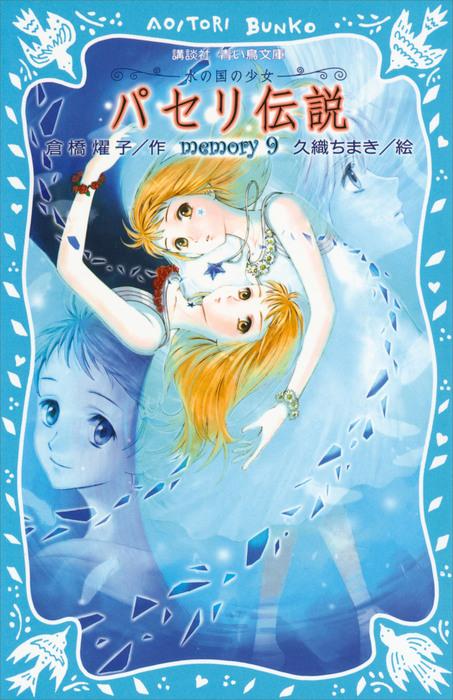パセリ伝説 水の国の少女 memory 9拡大写真