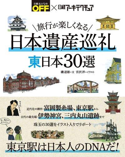 旅行が楽しくなる 日本遺産巡礼 東日本30選-電子書籍