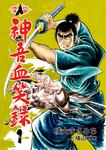 神吾血笑録(1)-電子書籍