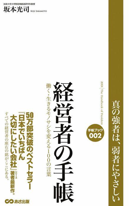 経営者の手帳(あさ出版電子書籍)拡大写真