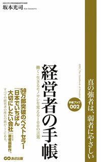 経営者の手帳(あさ出版電子書籍)-電子書籍