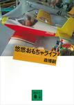 悠悠おもちゃライフ-電子書籍