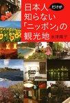 日本人だけが知らない「ニッポン」の観光地-電子書籍