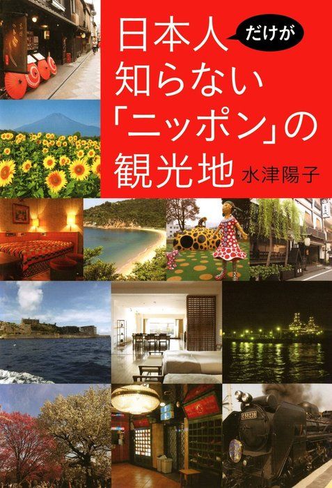 日本人だけが知らない「ニッポン」の観光地拡大写真