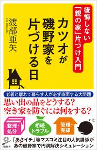 カツオが磯野家を片づける日 後悔しない「親の家」片づけ入門-電子書籍