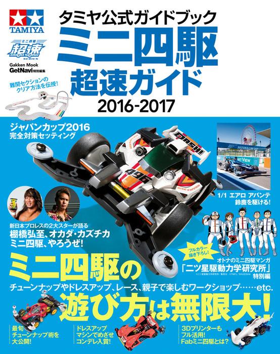 タミヤ公式ガイドブック ミニ四駆 超速ガイド2016-2017拡大写真